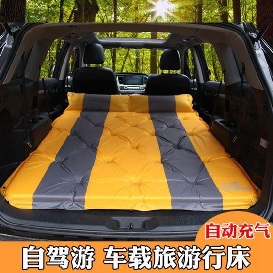 汽自動車載充氣床車震床墊SUV後備箱專用旅行床轎車後排通用睡墊MBS