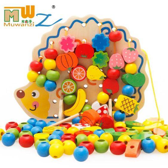 木丸子寶寶穿線珠子刺?穿繩串珠繞珠子木質兒童益智玩具1-2-3歲