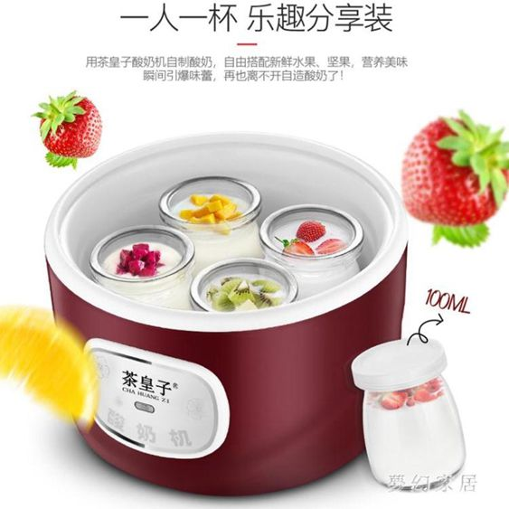 220V小型酸奶機全自動家用自制迷你發酵多功能玻璃分杯納豆米酒qf24751