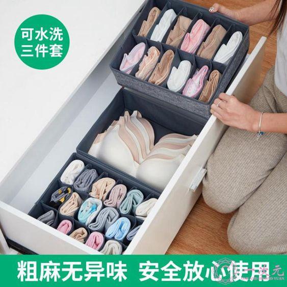 粗麻內衣收納盒放文胸裝內褲襪子布藝整理箱抽屜式分隔三件套