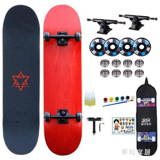 WITESS滑板青少年成人兒童男女生初學者組裝板雙翹FR4007