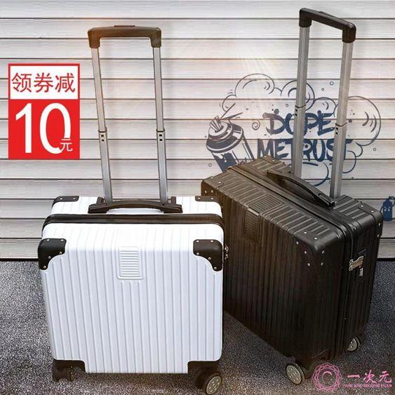 行李箱行李箱ins網紅輕便小型拉桿密碼旅行箱子女小號男潮18寸韓版抖音