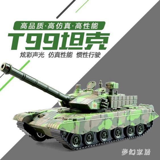 T99主戰坦克大號耐摔聲光慣性軍事坦克車模型玩具兒童男孩禮物qf25908