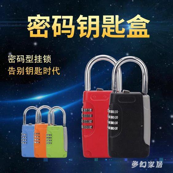 裝修密碼鑰匙盒家裝防盜臨時密碼鎖放鑰匙箱QW8342