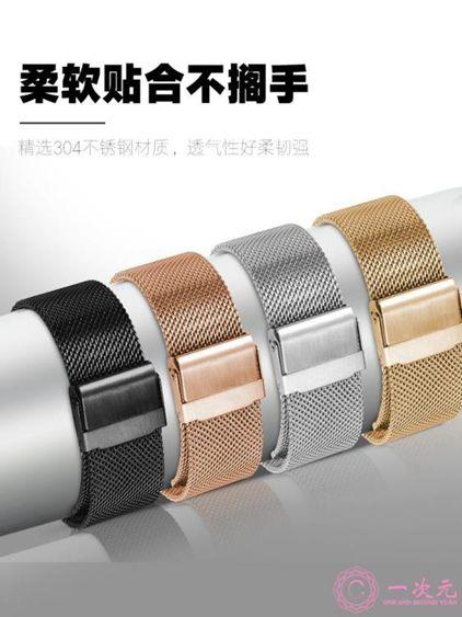 錶帶代用dw手錶帶天梭男女米蘭不銹鋼金屬鋼帶精鋼通用錶鏈
