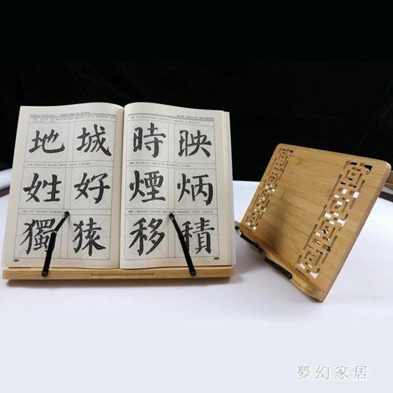 看書神器閱讀架復古誦經折疊字帖臨帖架讀書神器JH748