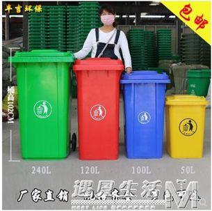240升塑料戶外垃圾桶大號120L100L加厚小區環衛室外腳踏果皮箱