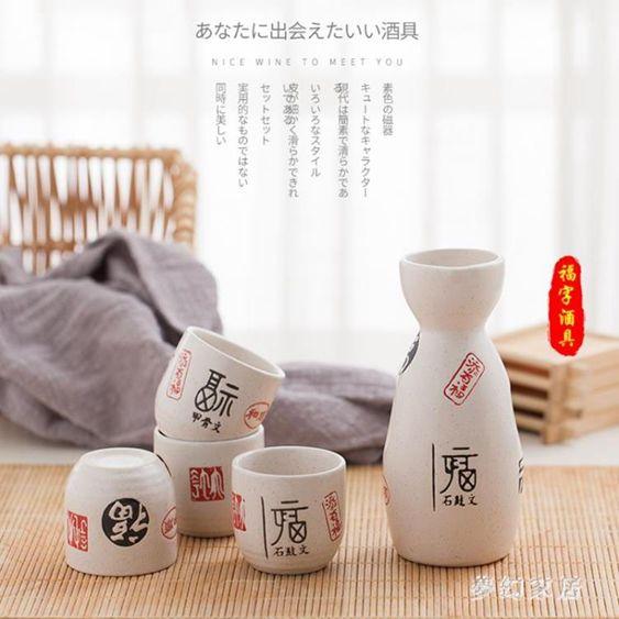 日式陶瓷白酒酒具套裝家用酒杯套裝白酒杯酒壺酒盅一口杯小酒杯qf26929
