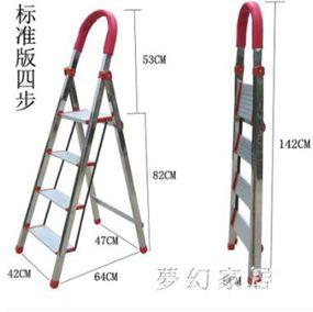 不銹鋼梯子家用人字鋁合伸縮四步折疊樓梯QW8347