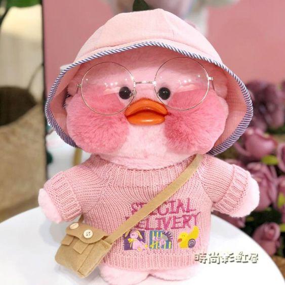 網紅小黃鴨玻尿酸鴨公仔少女心娃娃生日禮物女生女孩毛絨玩具玩偶