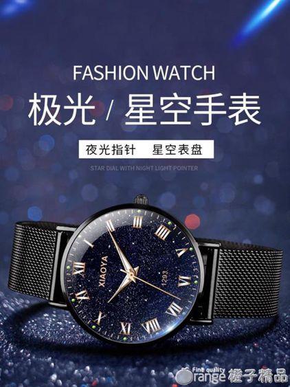 男士手錶男學生潮流全自動非機械表韓版簡約個性時尚星空抖音同款