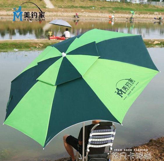 美釣家釣魚傘2米2.2米萬向防雨折疊戶外釣傘防曬遮陽傘魚傘垂釣傘
