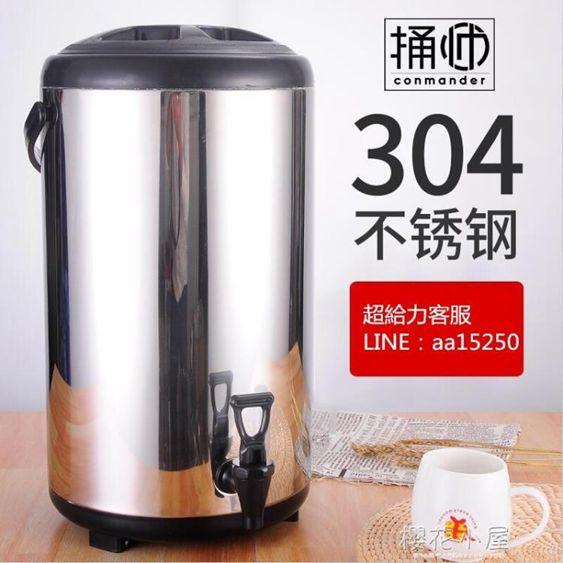 不銹鋼奶茶桶保溫桶商用咖啡果汁豆漿桶8L10L12L雙層飲料奶茶店桶QM