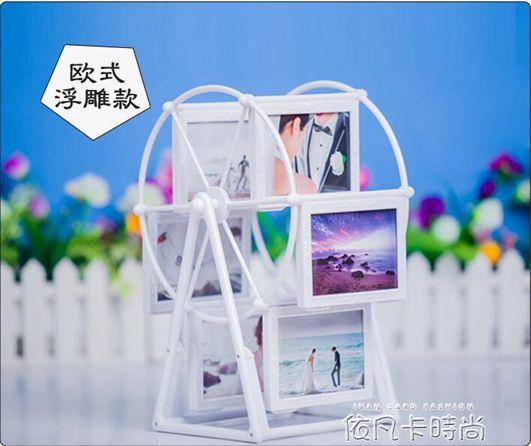 洗照片旋轉摩天輪相框5寸婚紗照寶寶相框創意擺臺大風車相框組合
