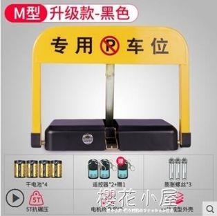 汽車位鎖地鎖防水智慧遙控停車位車庫電動感應自動升降擋車庫專用QM