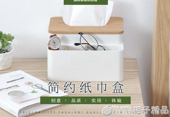 納川家用桌面北歐簡約紙巾盒多功能客廳茶幾竹木質抽紙遙控收納盒