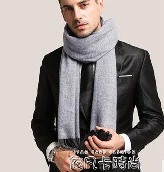 南極人純色男士圍巾商務休閑長款保暖防風流蘇圍巾年輕人秋冬圍脖