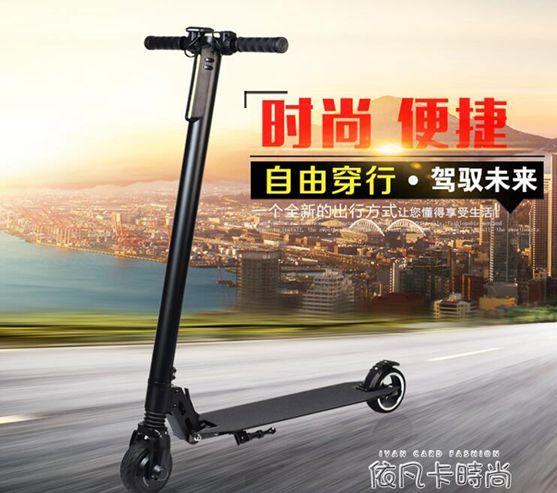 碳纖維成人電動滑板車鋰電折疊便攜超輕迷你新款個性電動車代步車