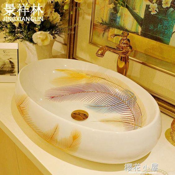 陶瓷藝術加大橢圓形衛生間洗手盆面盆歐式方形洗臉盆家用QM