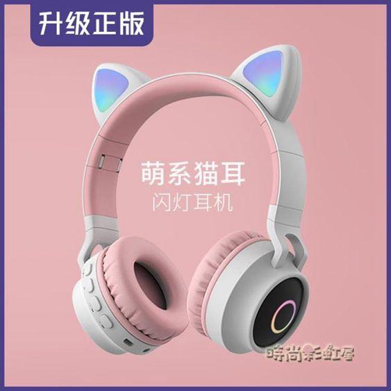 少女心帶麥克風韓版可愛頭戴式無線耳麥藍牙耳機貓耳朵
