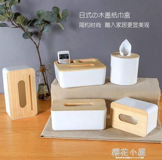 面紙盒抽紙盒木質紙巾盒創意家用餐巾紙盒客廳茶幾車簡約紙抽盒可愛北歐