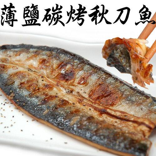 【築地一番鮮】薄鹽碳烤秋刀魚(80g±10%/片)