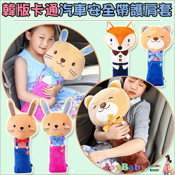韓國卡通汽車安全帶護肩套枕 汽車安全帶抱枕 兒童玩偶 抱枕【JoyBaby】