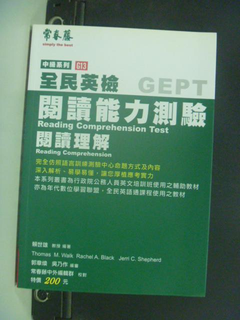 【書寶二手書T3/語言學習_HNA】全民英檢閱讀能力測驗(中)_賴世雄