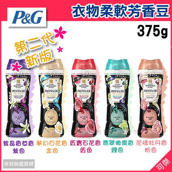 出清 可傑 日本 P&G 寶僑 Aroma Jewel 洗衣香香豆 芳香柔軟劑 375g【第二代新版】(超過8個改宅配)