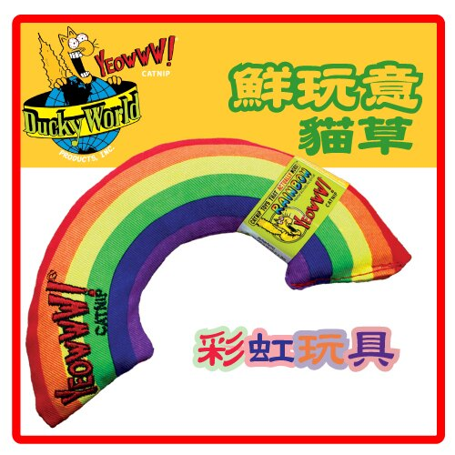 <br/><br/>  【力奇】YEOWWW 鮮玩意貓草-彩虹玩具 1入-270元>可超取(I002D11)<br/><br/>