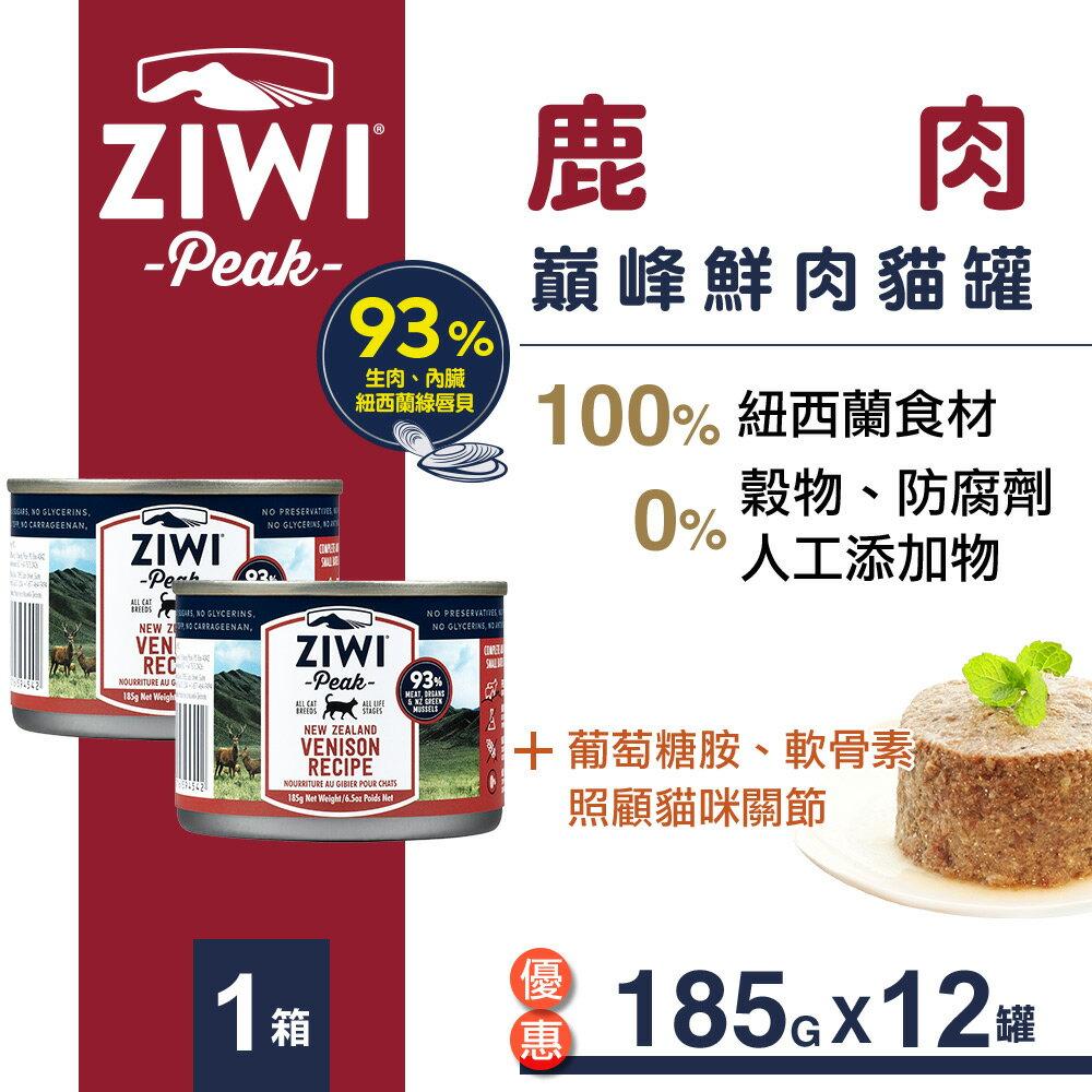 【滿額送零食乙包】ZiwiPeak巔峰 93%鮮肉貓罐頭 鹿肉(185g 一箱12罐)【購買1箱以上請選宅配】 - 限時優惠好康折扣