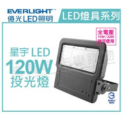 EVERLIGHT億光 LED 星宇 120W 6500K 白光 全電壓 IP65 投光燈 _ EV430058