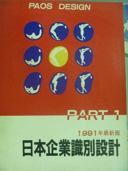 【書寶二手書T8/建築_ZKD】日本企業識別設計Part1_1991年最新版_原價400