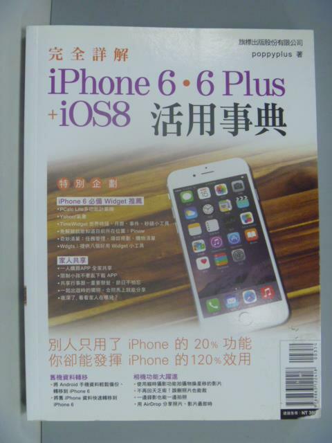 【書寶二手書T1/電腦_ZIY】完全詳解 iPhone 6‧6 Plus + iOS8 活用事典_poppyplus