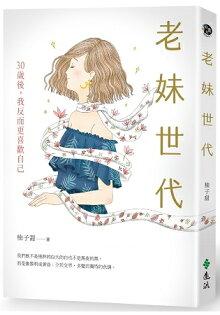 樂天書城:老妹世代:30歲後,我反而更喜歡自己