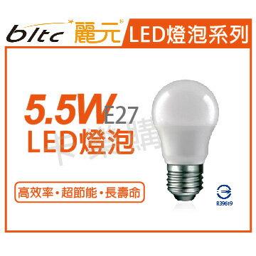 bltc麗元 LED 5.5W 5700K 白光 全電壓 球泡燈  BL520001
