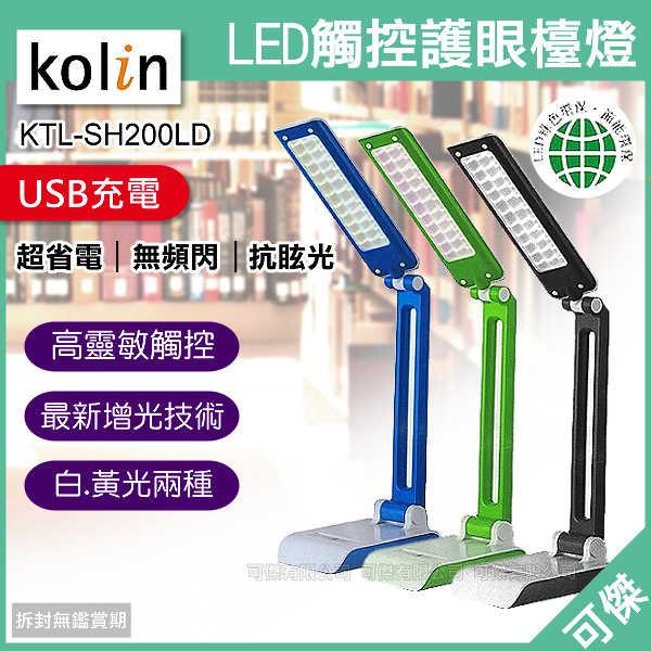 可傑  歌林  Kolin  KTL-SH200LD  LED觸控護眼檯燈  多色選擇  USB充電  抗眩光疊影  眼睛無負擔 閱讀輕鬆