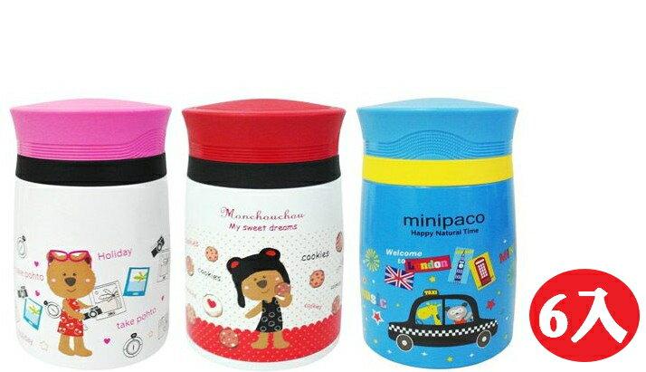 【晨光】仙德曼 法國浣熊寶貝真空悶燒食物罐 750ml 三色(粉紅、紅、藍) (074987)
