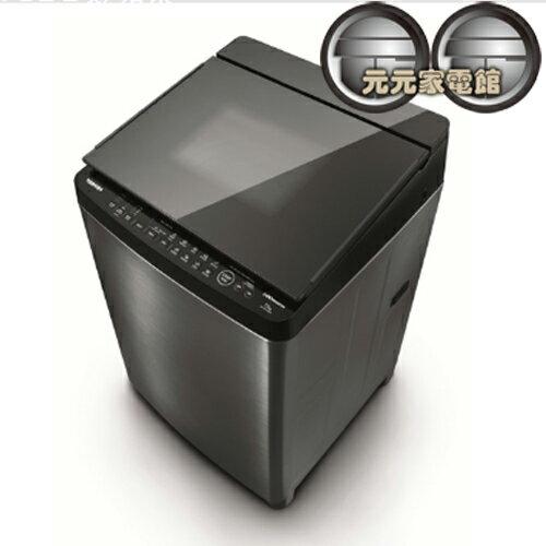 TOSHIBA東芝SDD超變頻神奇鍍膜.勁流雙飛輪15KG洗衣機AW-DMG15WAG~限區含配送+基本安裝