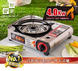 【野道家】妙管家 高功率電子點火卡式瓦斯爐 4.0KW 單口爐 X4000