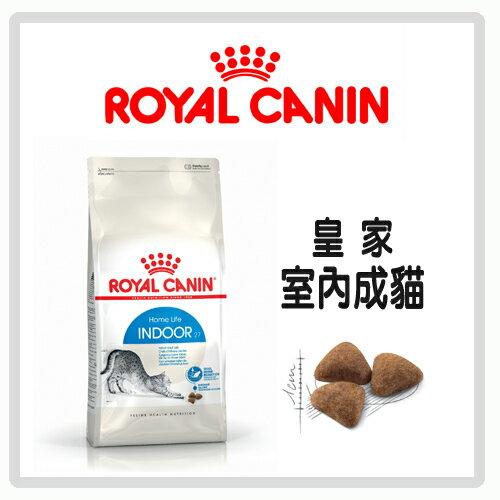 ~力奇~Royal Canin 法國皇家 室內成貓 IN27 2kg~520元 可超取^(