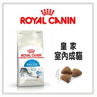 【力奇】Royal Canin 法國皇家 室內成貓 IN27 10kg-1860元(A012I03)