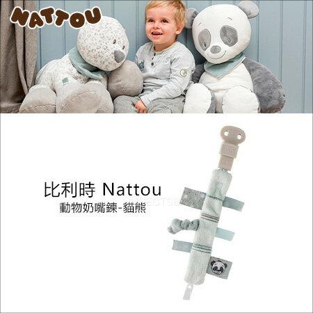 ✿蟲寶寶✿【比利時Nattou】歐洲30年領導品牌 冬季好夥伴 絨毛動物造型奶嘴練 - 貓熊