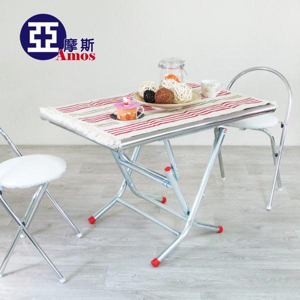 桌子 鐵桌【DAW002】古早味長方形摺疊鐵桌 折疊收納簡易方便 附安全扣環結構穩固 輕巧好搬動 Amos台灣製造
