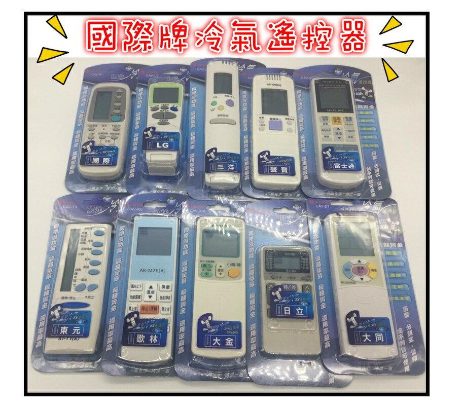 獨家送電池 KINYO冷氣遙控器 國際 日立 東元 聲寶 三洋 歌林 大同 富士通 LG 大金