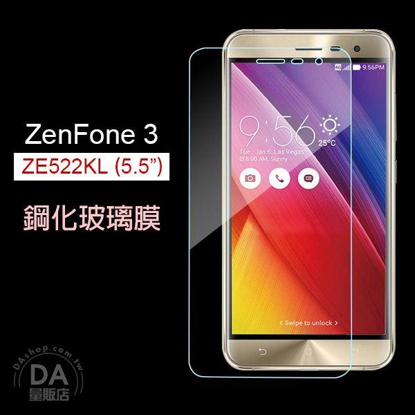 《DA量販店》華碩 ASUS ZenFone 3 ZE552KL 5.5吋 鋼化 強化 玻璃 保護貼(80-2767)