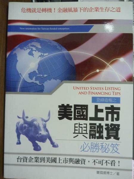 【書寶二手書T1/股票_QEE】美國上市與融資必勝秘笈_曹國揚