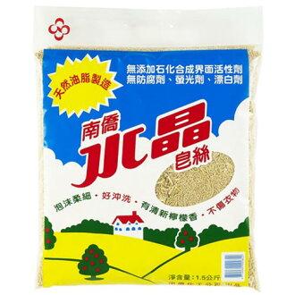 南僑 水晶皂絲 1.5kg