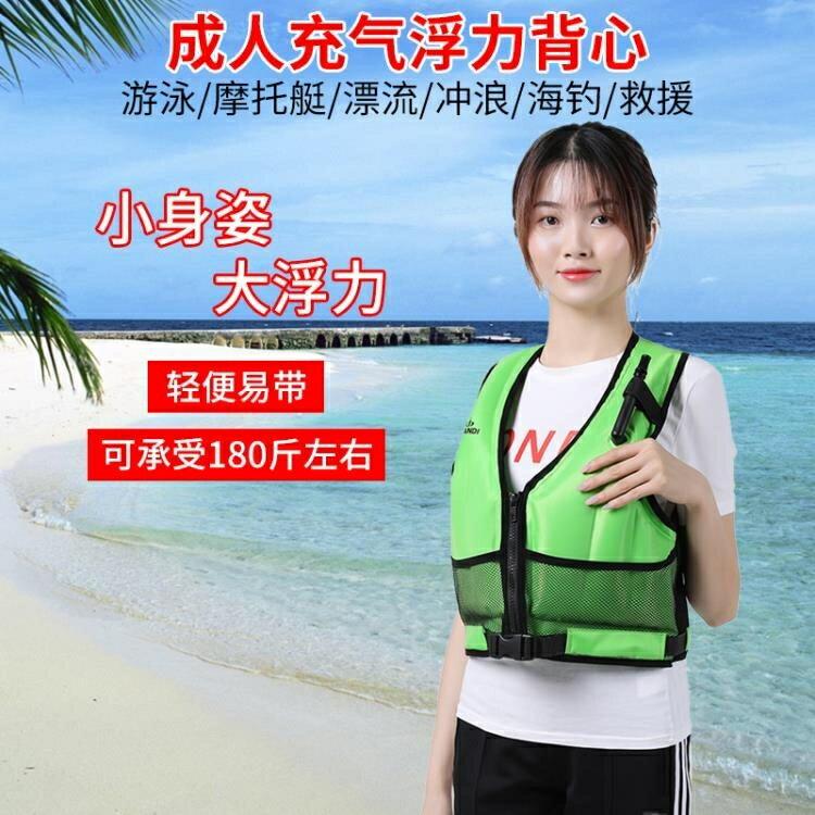 救生衣成人便攜式充氣浮力救生背心潛水沖浪漂流游浮潛救生衣 【新年鉅惠】