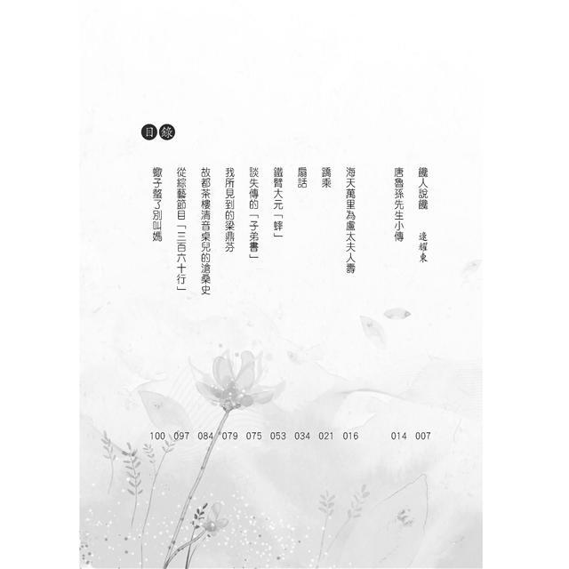 大雜燴(新版) 1